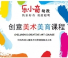 学习《乐小奇创意美术美育课程》都有哪些好处?原来秘密全在这里!