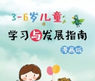 这份漫画版《3~6岁儿童学习与发展指南》,好记又实用!