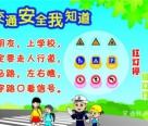 幼儿园交通安全儿歌大全!